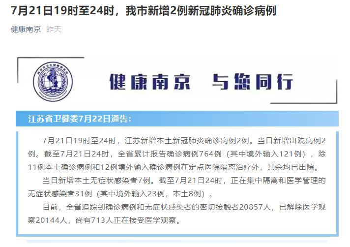 南京新增2例本土确诊 机场社区一小区调整为中风险地区