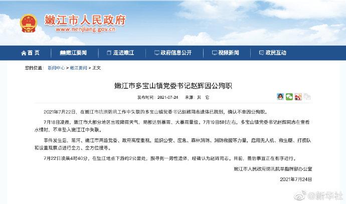 黑龙江省嫩江市多宝山镇党委书记赵辉因公殉职 遗体已找到