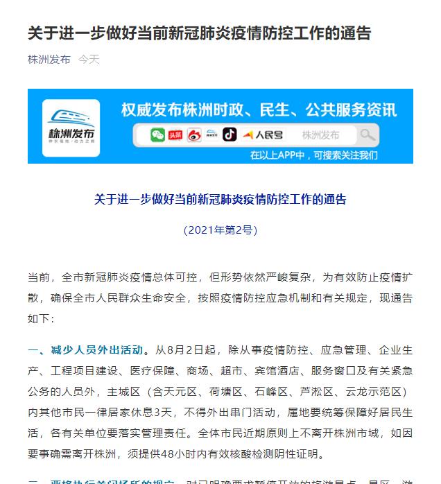 湖南株洲:除从事防疫等人员外 主城区市民居家3天