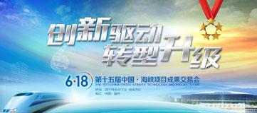 第15屆中國海峽項目成果交易會