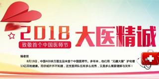 2018中國醫師節:大醫精誠