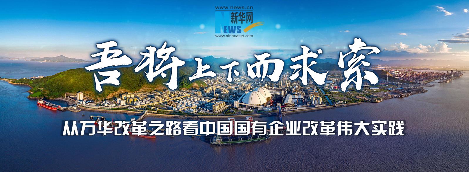 中國國有企業改革偉大實踐