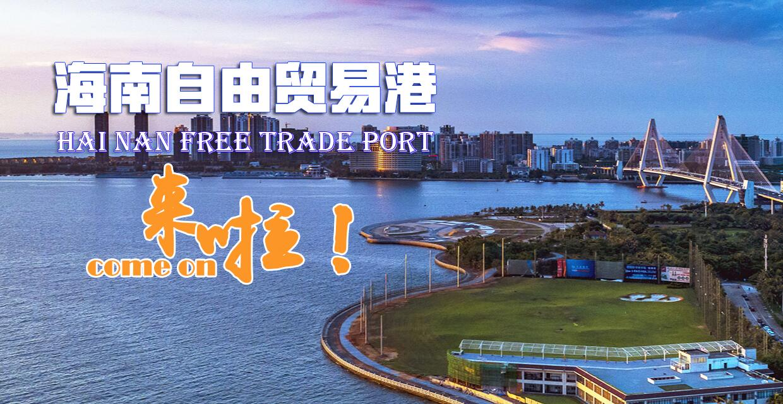 海南自由貿易港來啦