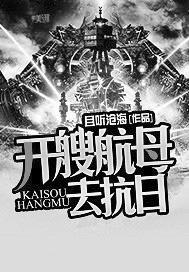 """网络军事""""穿越""""小说:比""""抗战神剧""""更神"""