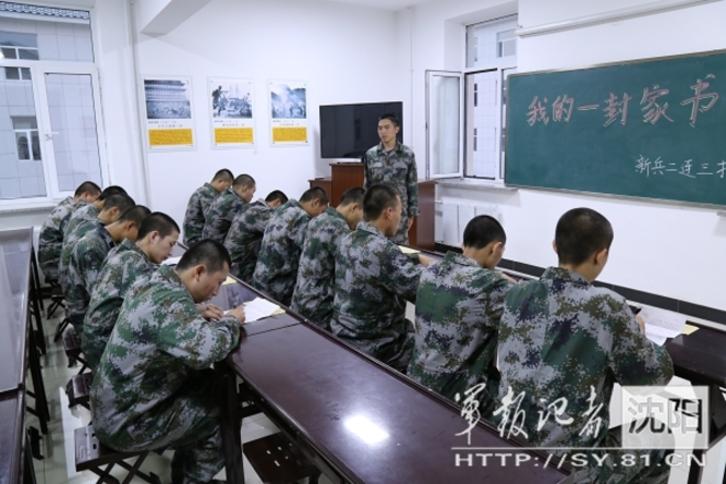 沈阳军区 雷锋团 百名新兵向家人报平安