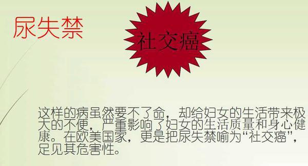 军医科普:女性社交癌尿失禁