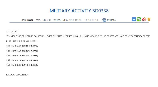 解放军今日起至13日将在黄海进行重大军事活动