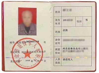 bob娱乐:河北省发放退役军人优待证
