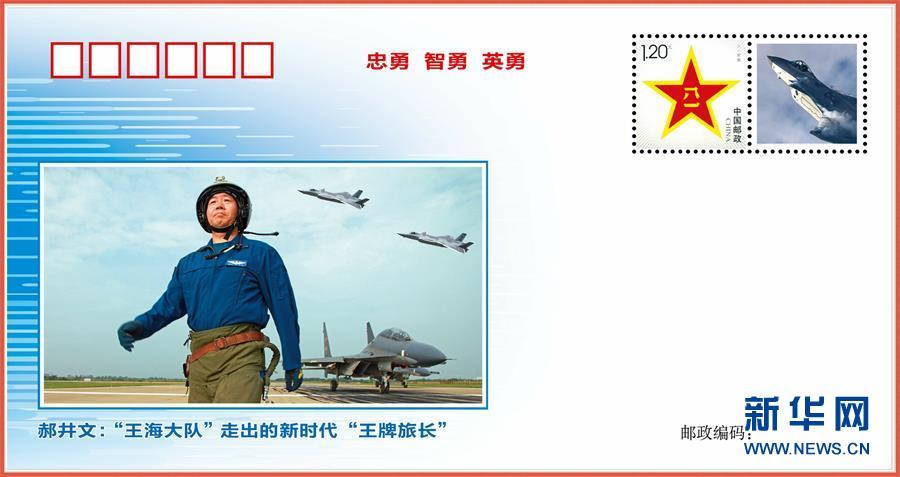"""(图文互动)(1)中国空军发布""""时代楷模""""郝井文强军风采邮封"""