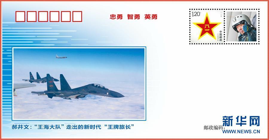"""(图文互动)(2)中国空军发布""""时代楷模""""郝井文强军风采邮封"""