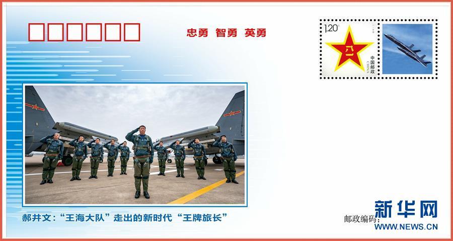 """(图文互动)(4)中国空军发布""""时代楷模""""郝井文强军风采邮封"""