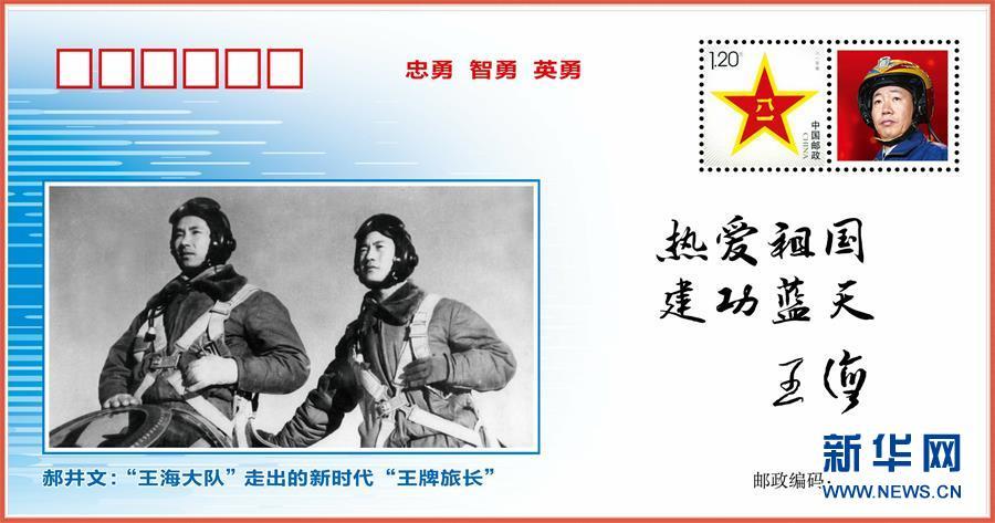 """(图文互动)(5)中国空军发布""""时代楷模""""郝井文强军风采邮封"""