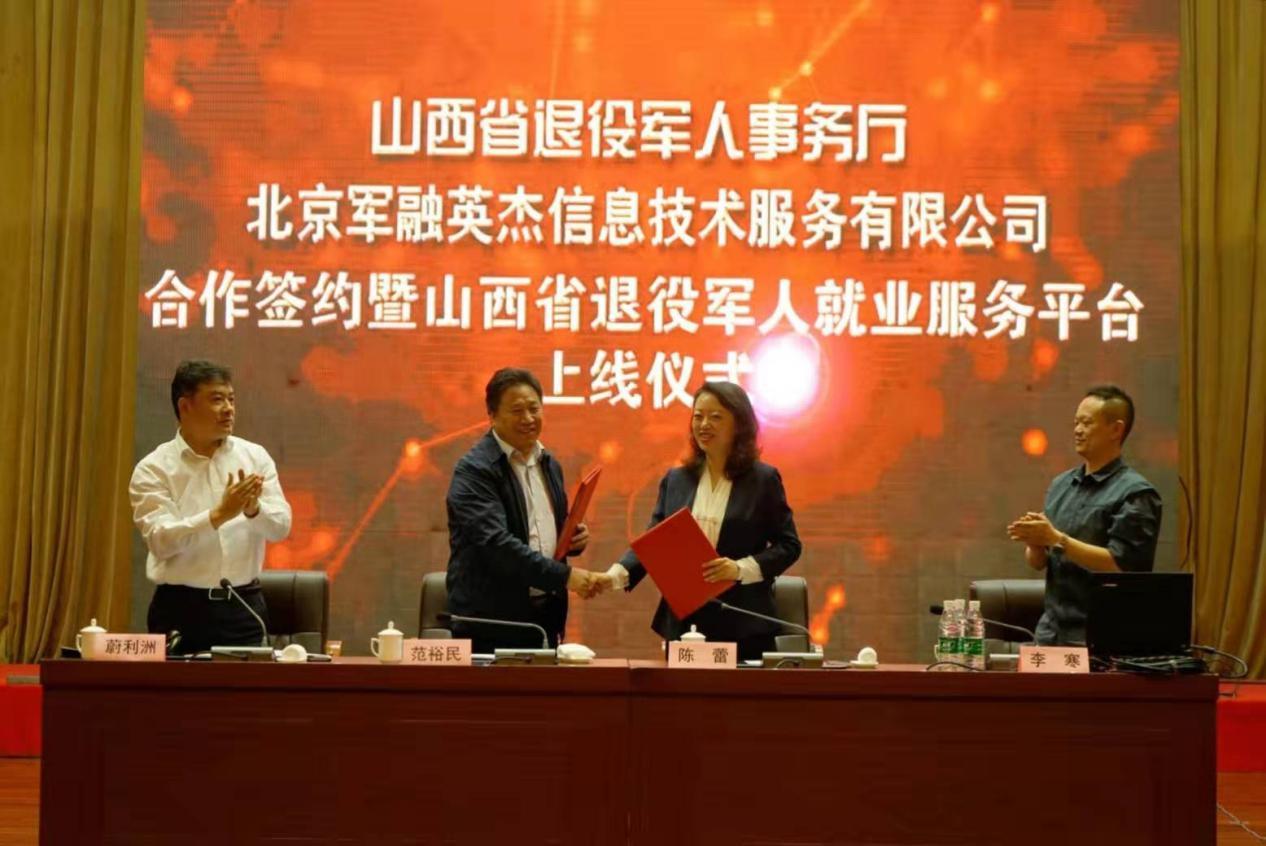 山西省退役军人就业创业服务平台上线