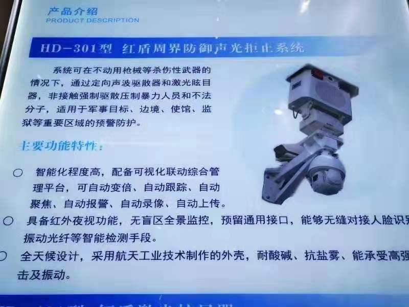激光防低慢小目标装备亮相中国国际光电博览会