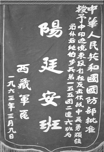 """""""阳廷安班""""战旗—— 凝聚""""两不怕""""精神的血性名片"""