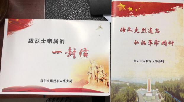 简阳市退役军人事务局多措并举祭英烈