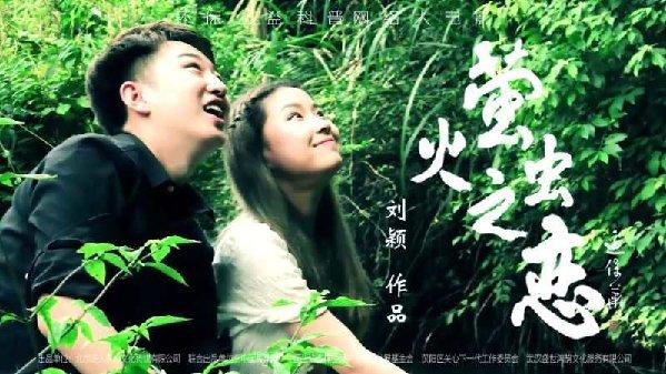 环保公益电影《萤火虫之恋》上线