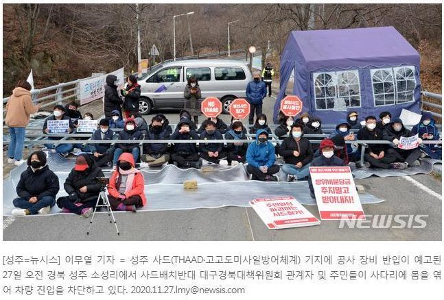 """韩国拟向萨德基地运材料 居民组""""人墙""""阻止"""