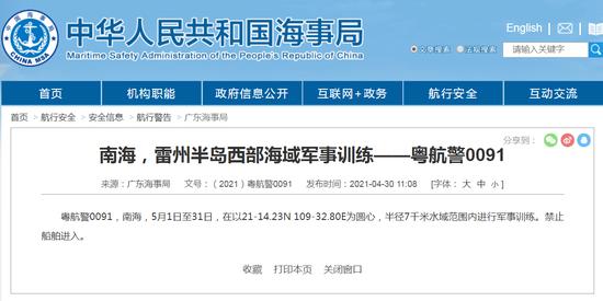 将在南海军事训练1个月!广东海事局发布航行警告 已划出禁航区