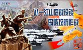 從一江山島戰役談島嶼攻防作戰