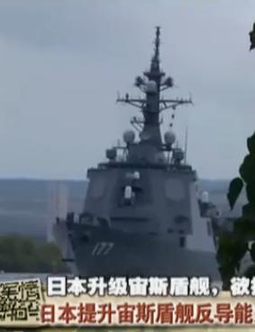 日本計劃升級宙斯盾艦