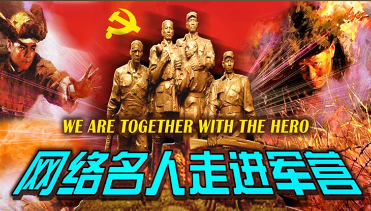 專題:我們和英雄在一起——網絡名人走進軍營