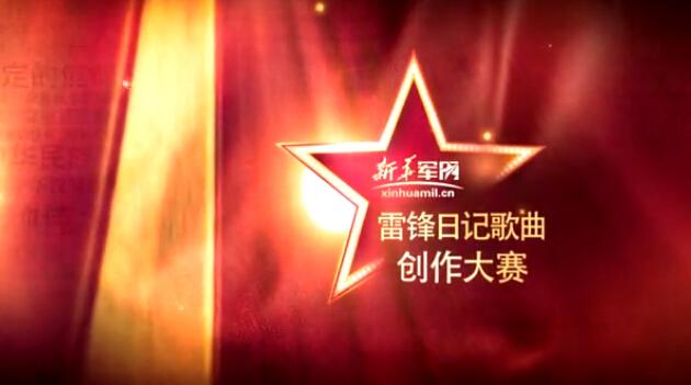 全國首屆雷鋒日記歌曲創作大賽網上頒獎儀式