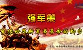 強軍策:緊跟世界新軍事革命的腳步
