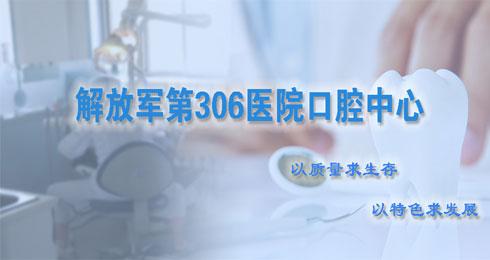 解放軍第306醫院口腔中心