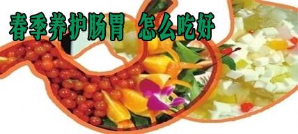 春季養護腸胃 怎麼吃好