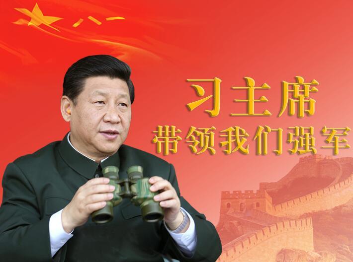 实现中华民族伟大复兴的中国梦,鲜明提出党在新形势下的强军目标,带领