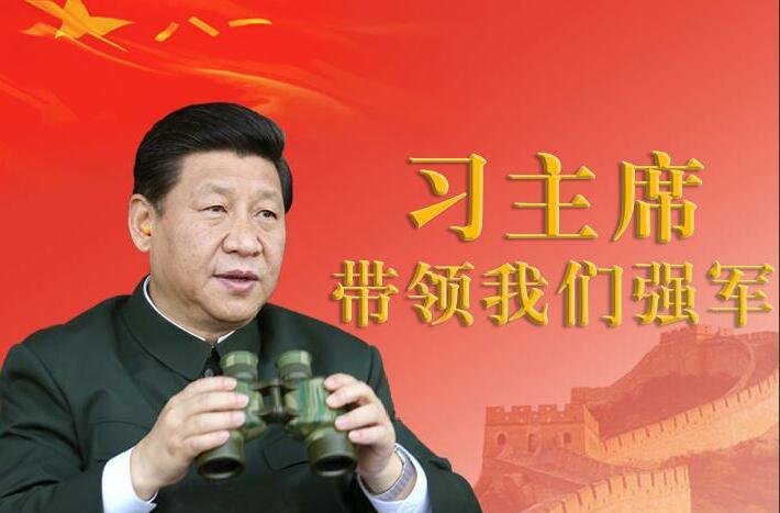 实现中华民族伟大复兴的中国梦,鲜明提出党在新形势下的强军目标,带