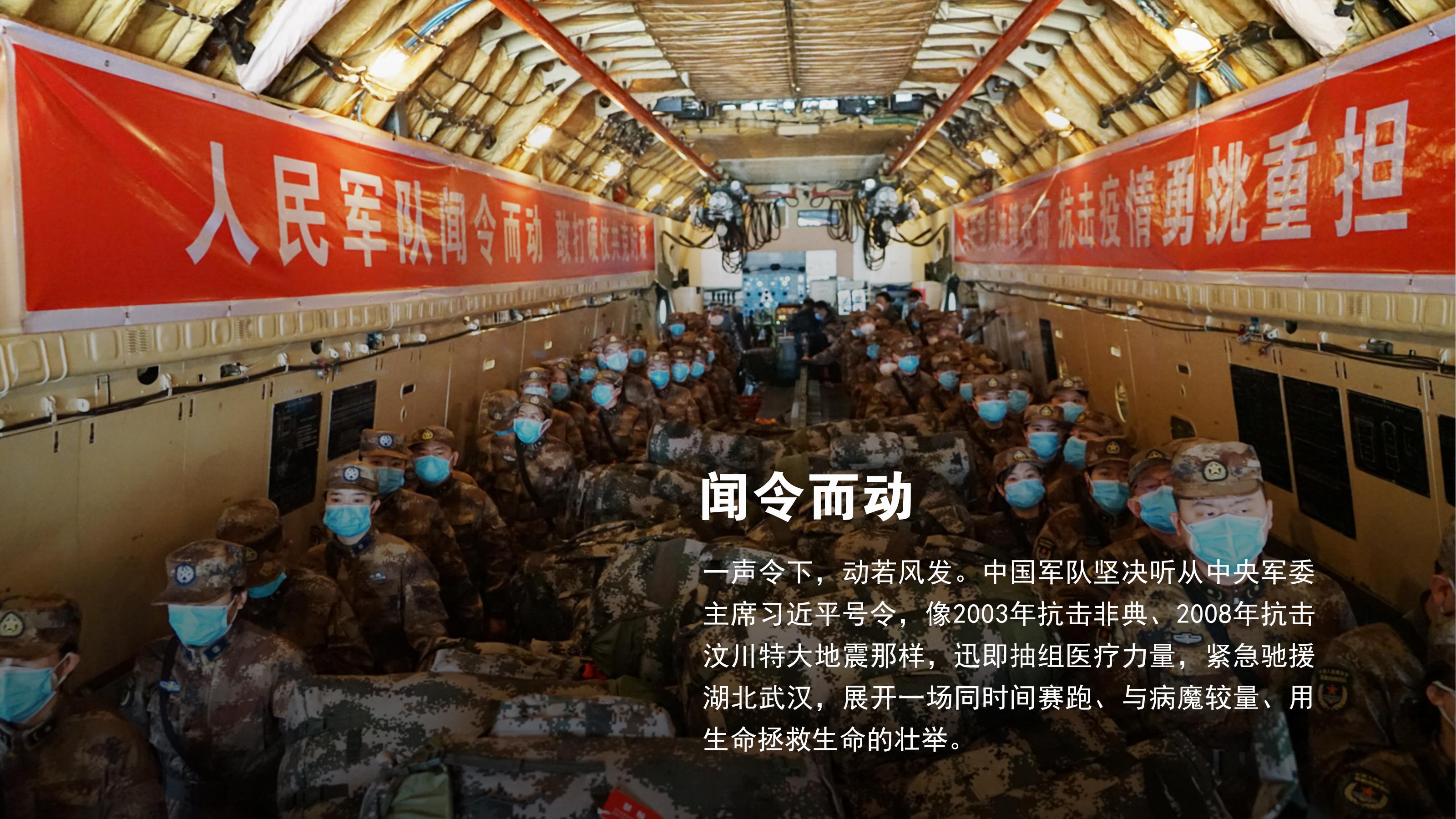 中國軍隊支援地方抗擊新冠肺炎疫情掠影