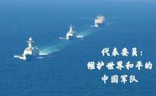 軍隊代表委員熱議中國軍隊積極為世界和平作貢獻