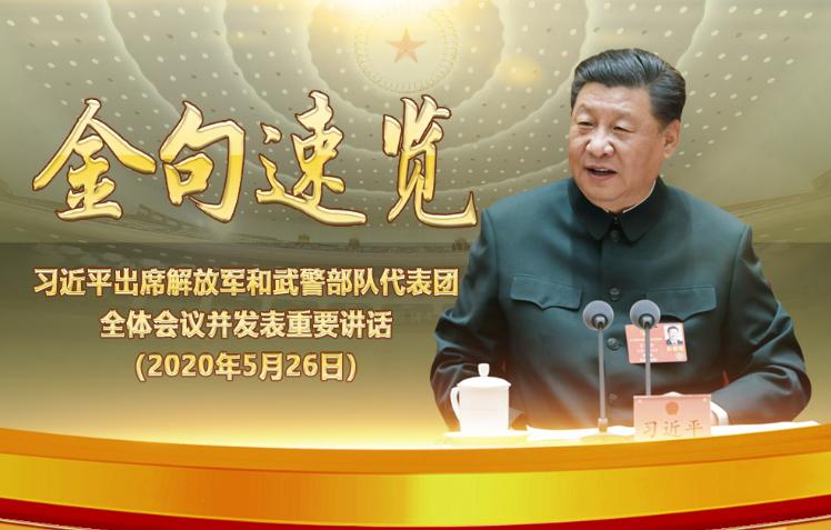 長圖海報:習近平出席解放軍和武警部隊代表團全體會議金句速覽