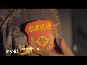 小小紅臂章——錦州軍事代表室之歌