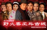 現代民族歌劇《野火春風鬥古城》