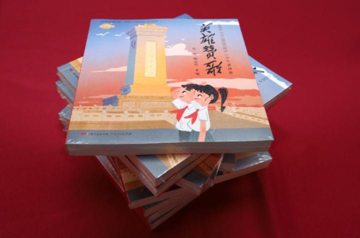 迎接建國70周年 圖書《英雄讚歌》(少年誦讀版)在京首發