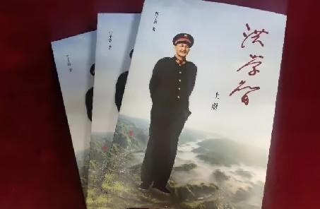 文學傳記《洪學智》出版發行