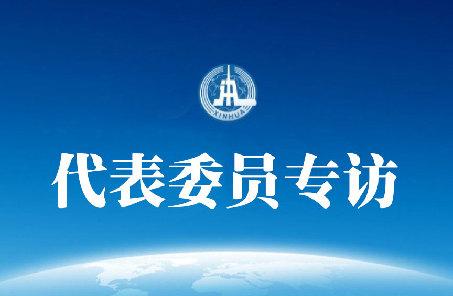 趙岩泉代表:科學專業精神是抗疫醫護人員帶給我們的寶貴財富