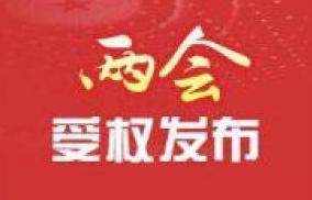 戚建國委員:聽黨指揮是人民軍隊永遠不變的軍魂