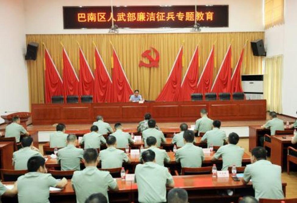 重庆市巴南区人武部开展廉洁征兵专题教育