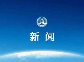 中方決定對參與對臺軍售的美國企業、個人和實體實施制裁