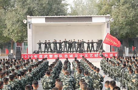 武警部隊忠誠衛士文藝輕騎隊走進新兵營