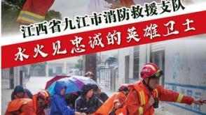 江西省九江市消防救援支隊