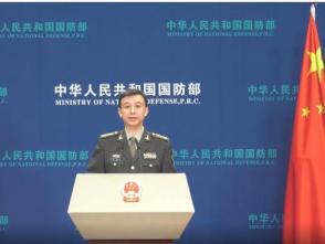 國防部回應美盟體係:堅決反對冷戰思維和零和博弈理念