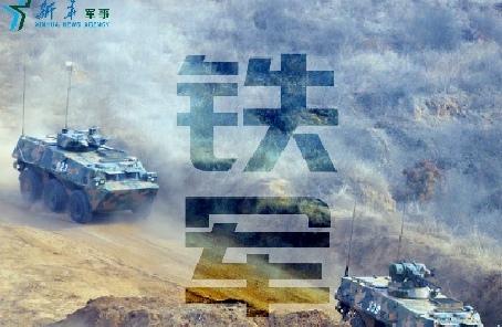 """永不生銹的""""鐵軍""""——第82集團軍""""鐵軍旅""""轉型備戰記事"""
