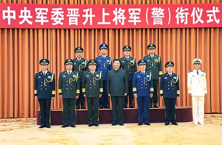 習近平向晉升上將軍銜警銜的軍官警官頒發命令狀並表示祝賀