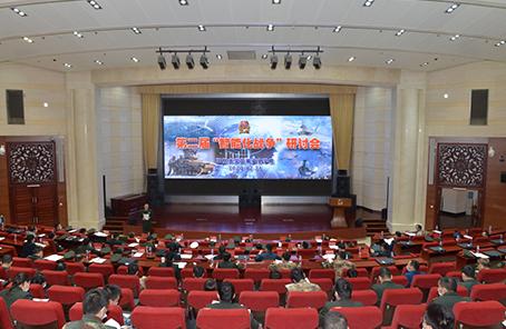 """第二屆""""智能化戰爭""""研討會在京舉行"""