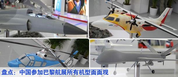 盤點:中國參加巴黎航展所有機型面面觀